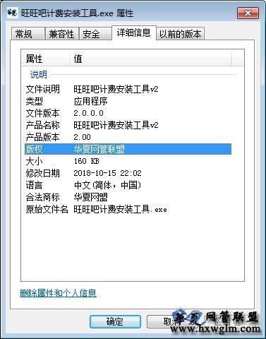 旺旺吧安装V2 兼容WIN10/WIN7/升级安装 华夏精品
