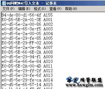 QQ网吧MAC,机器号提取工具(云更新版)