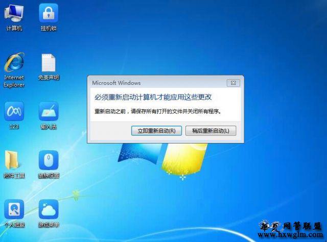 """去除烦人的""""是否重启电脑""""提示框 microsoft windows"""