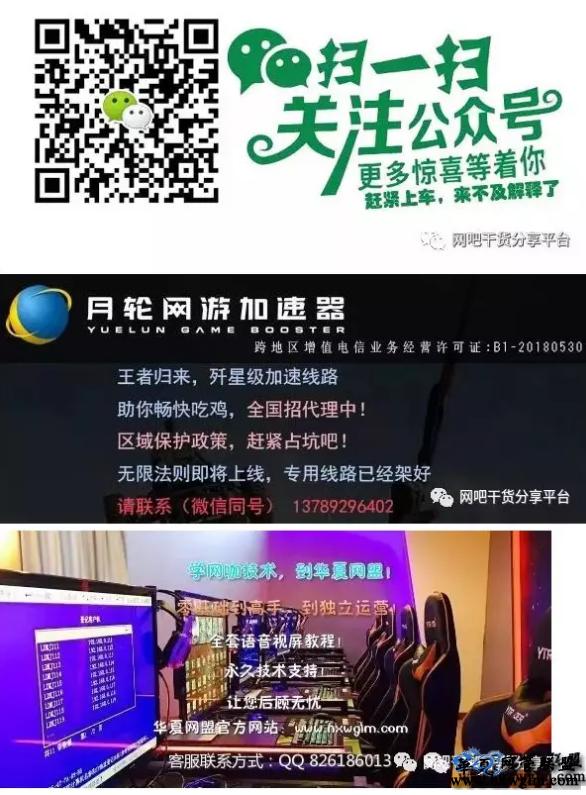 【官活】2018年,华夏网盟&网吧干货分享平台年终总结与活动