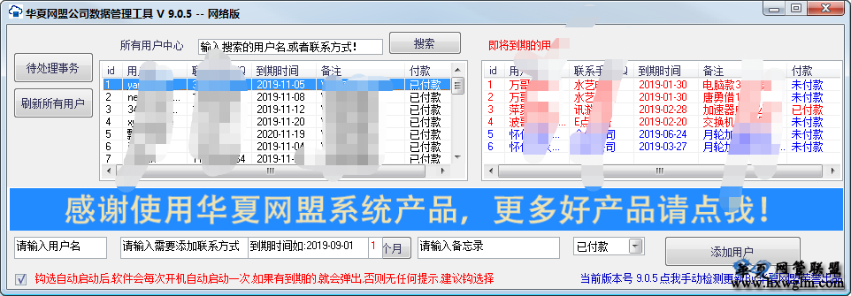 公司数据管理软件V9.0.5《网络版》发布_By:华夏网盟