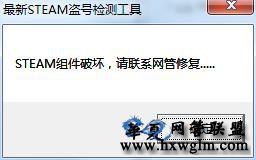【VIP软件】有效防止STEAM盗号检测工具3.29号更新