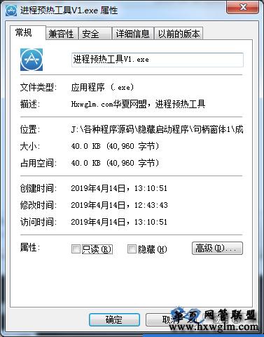 【VIP软件】程序开机启动预热工具V1.0