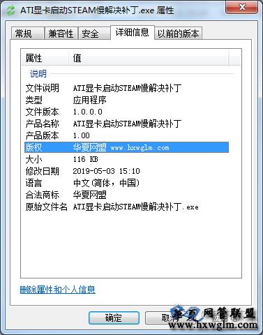 【VIP软件】解决ATI显卡在PNP下启动STEAM慢的问题!