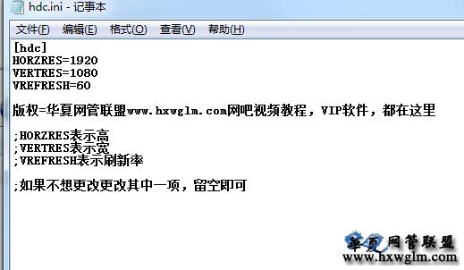 【VIP软件更新】开机命令修改分辨率/刷新率工具