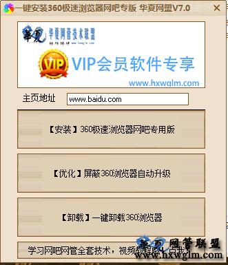 [VIP软件]360极速浏览器网吧专版V7.0 BY:华夏网盟