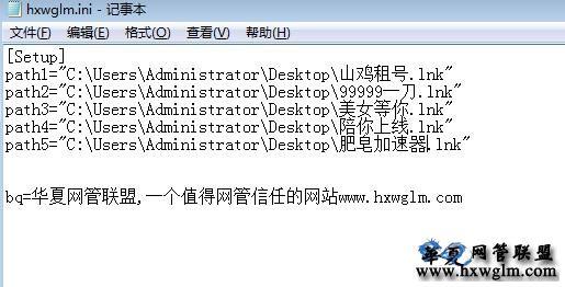 删除某些快捷方式的小工具V3,多配置版 BY华夏网盟
