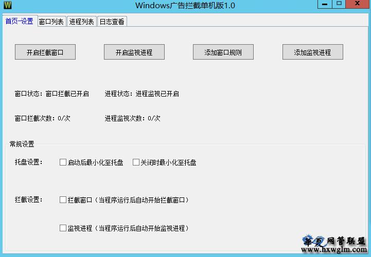 网吧广告拦截单机版1.0,可以拦截进程,拦截窗口(仿安全中心)