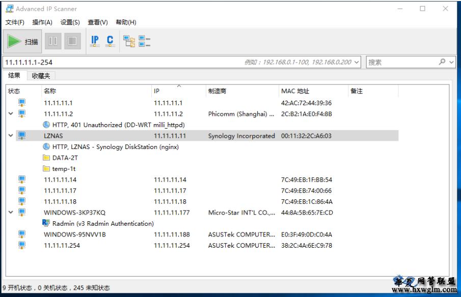 免费局域网扫描器绿色版 Advanced IP Scanner _来自Radmin开发