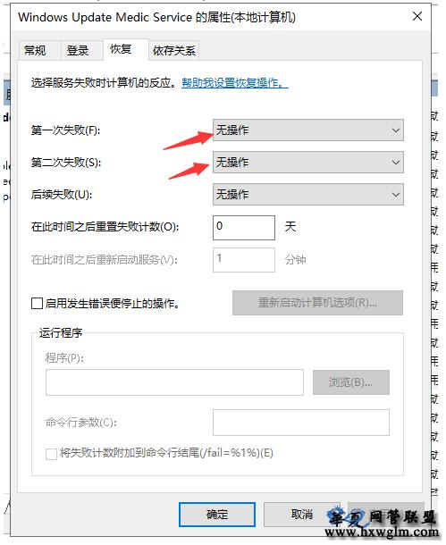 Windows10 1809版本Windows自动更新服务无法禁用问题解决方案