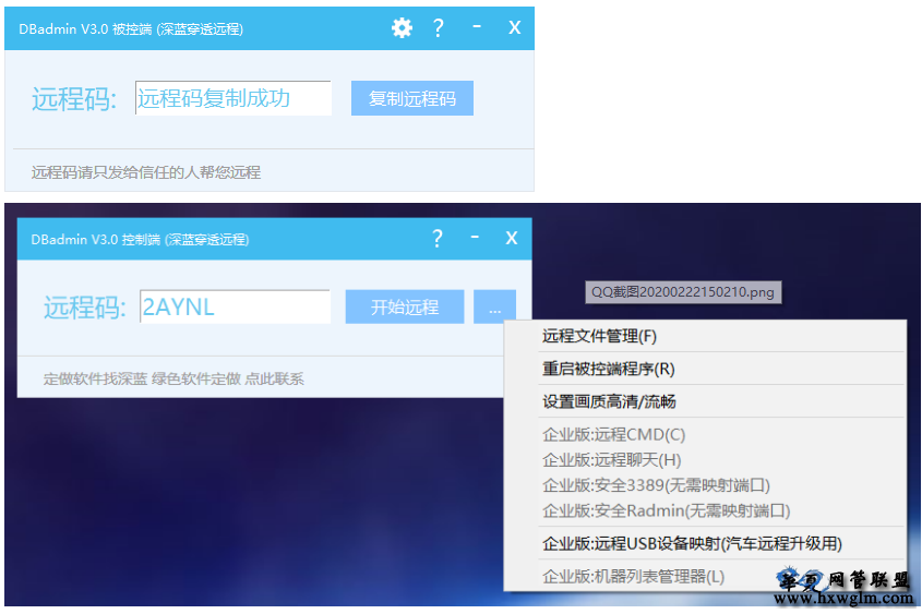 DBadminV3.0 发布 简洁易用的穿透路由远程控制 下载