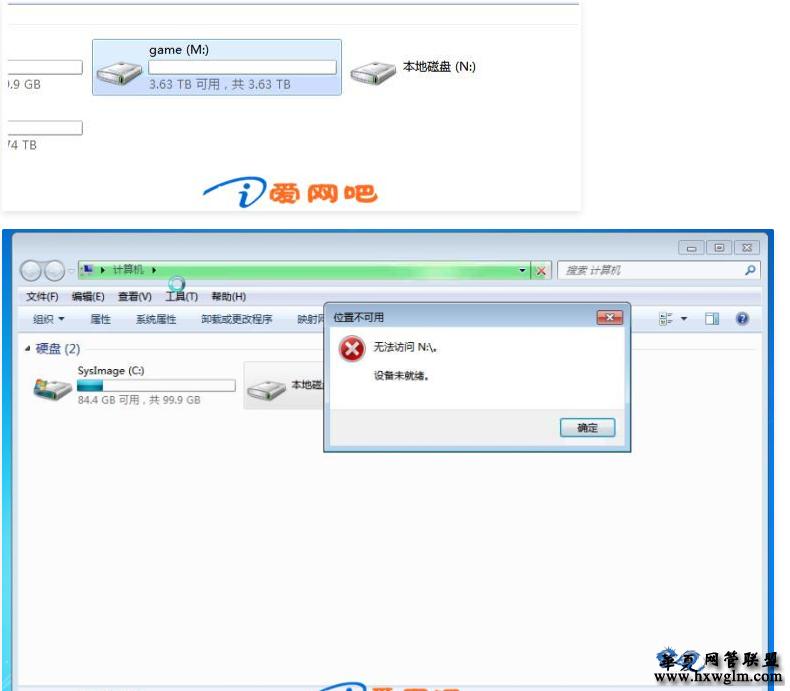 易乐游客户机挂载游戏盘提示位置不可用,磁盘格式为:ReFS