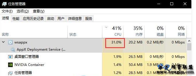 """win10环境下开机CPU占用率高""""AppX服务""""占用CPU使用率高而导致卡顿的问题"""