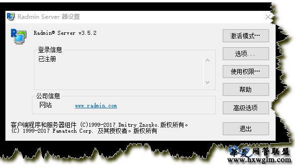 Radmin 3.5兼容WIN10,SERVER2016,绿色破解版,隐藏托盘,比注册码还好用