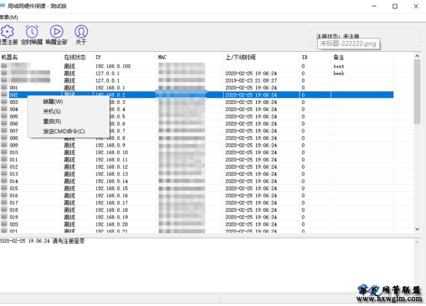 【深蓝VIP软件】局域网硬件保镖 - 定时自动唤醒管理 绿色下载