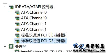 一次曲折的硬盘AHCI开启分享,搞一下午最后成功了吗?图文介绍