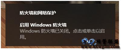 win10防火墙和网络保护 提示框去除