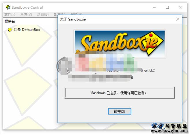 沙盘Sandboxie v5.46.4官方版 / SandboxiePlus_0.5.5汉化版