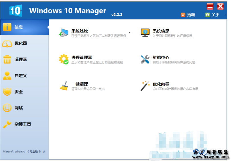 Windows 10 Manager v3.3.1.0 便携破解版