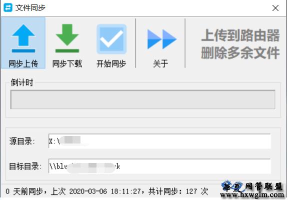 工作重要文件同步并删除多余文件 绿色下载