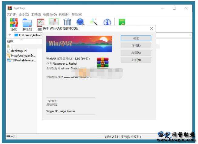WinRAR v5.91 老牌解压缩软件及授权KEY文件无广告弹窗版本