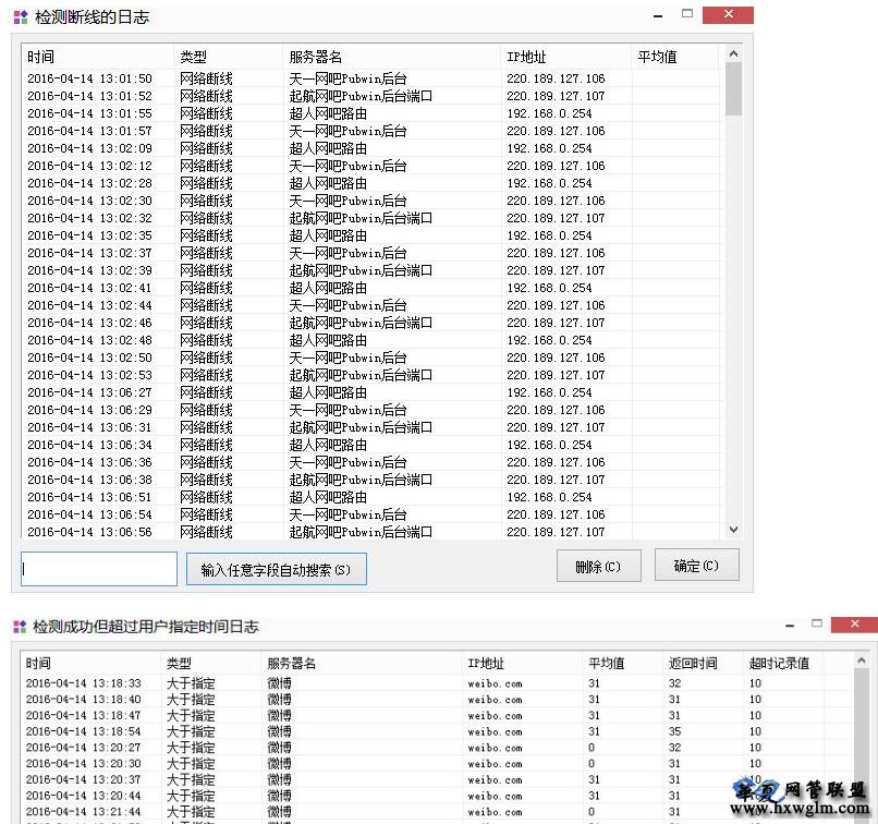 深蓝群Ping V3.2.1.44 多线程 多服务器PING 端口超时检测 记录日志 绿色版