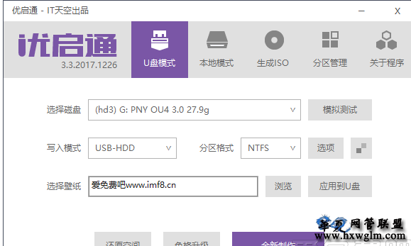 U盘PE系统精品-优启通v3.5.2019.1226(2020.02.01 )