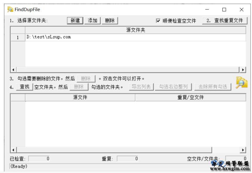 FindDupFile 文件重复查找与删除 绿色下载