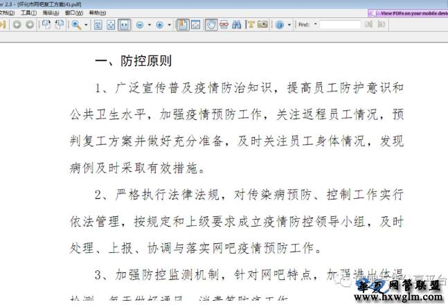 【好消息】湖南-怀化网吧行业复工