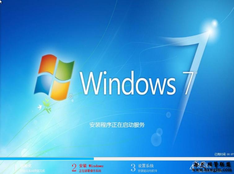 【系统Gho】windows7 SP1 X32位 纯净旗舰版