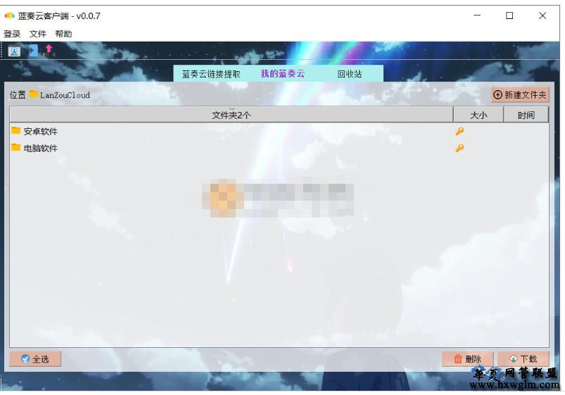 LanzouGui(蓝奏第三方客户端)v0.3.6 免费开源专业的第三方蓝奏网盘电脑版