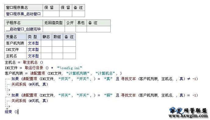 易语言自定义根据计算机名关机(含源代码) By 0070317 分享 2020.03.19 更新