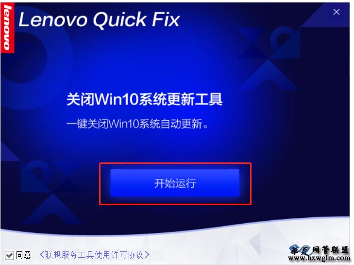 彻底关闭/打开WIN10自动更新工具软件