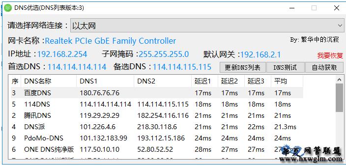 DNS优选工具带测速