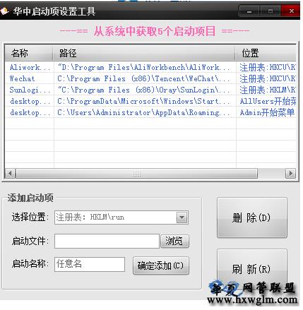 系统run启动项添加删除工具支持注册表支持xp win7 win10