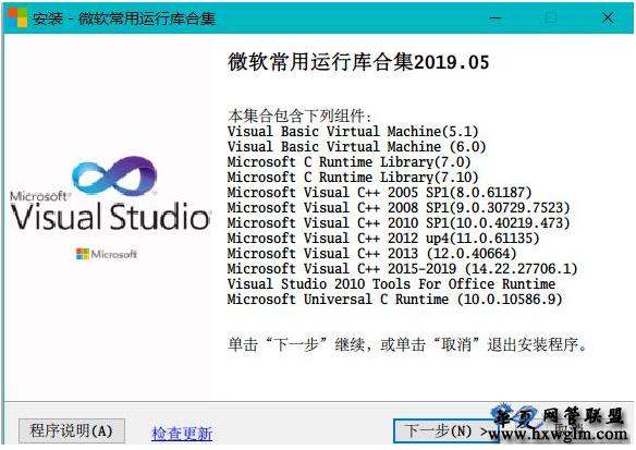 微软常用运行库合集 2020.03.26