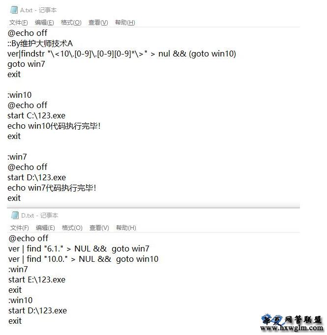 bat,vbs判断系统WIN7,WIN10执行不同的软件