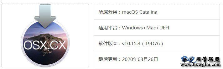 macOS Catalina 10.15.4 (19E266) 自带Clover 5107黑苹果原版镜像
