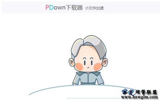 百度网盘下载器PDown v1.0.27.131
