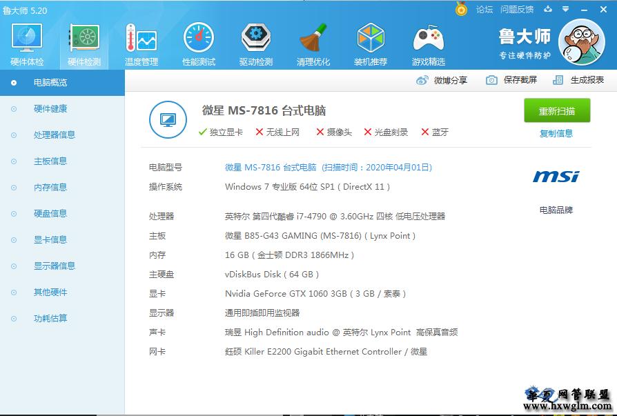 【第二期】网吧配置评测:CPU I7-4790 内存 16G 显卡1060 3G,包含游戏测试