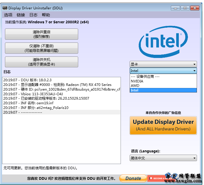 换显卡清理驱动 Display Driver Uninstaller DDU18.0.2.3 下载