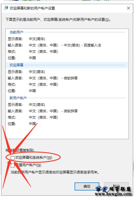 Win10ltsc2019、Win10_1909完计费后锁屏界面输入密码为中文的解决办法