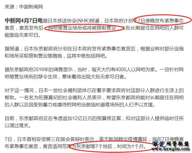 因为疫情,日本紧急宣布网咖等经营场所,暂停营业