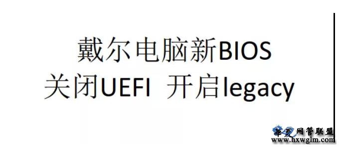 戴尔DELL新款笔记本新BIOS关闭UEFI,开启legacy方法
