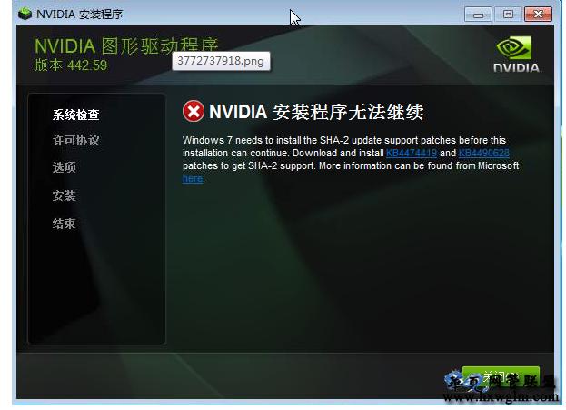 445.75英伟达显卡驱动,安装微软补丁蓝屏解决办法 KB3033929