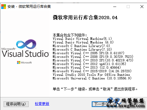 2021年01月17号更新微软Windows系列运行库合集2020,游戏运行组件,C++,一月版等