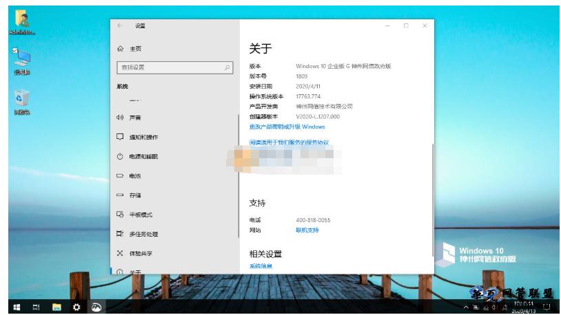Windows10 1809(17763.1192)神州网政府版