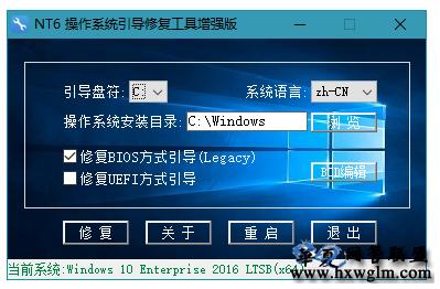 NT6操作系统引导修复工具增强版开源小工具