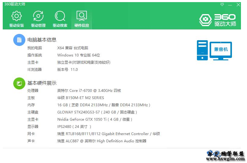 360驱动大师 2.0.0.1600 精简单文件版 去诱导绿色单文件版