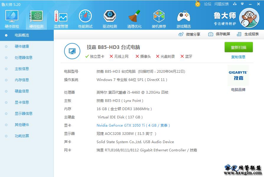 【第三期】网吧配置评测:CPU I5-4460 内存 16G 显卡1050TI,包含游戏测试